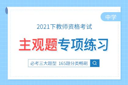 2021下教师资格考前必刷1100题【中学-主观题】