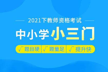 2021下教师资格考前必刷1100题【中小学-小三门】