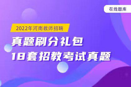 2022年河南教师招聘18套真题