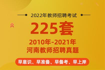 2010-2021年河南教师招聘真题【225套】