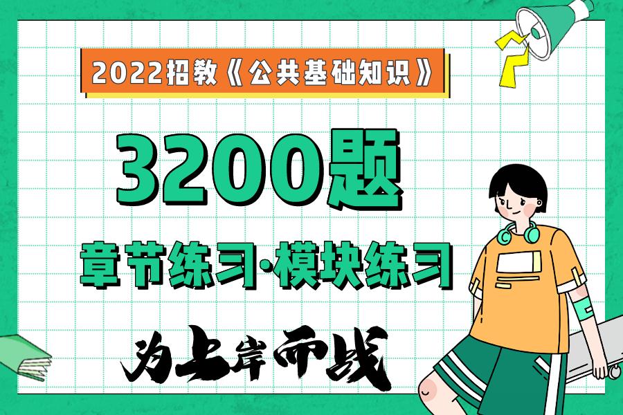 2022年教师招聘考试《公共基础知识3200题》章节练习
