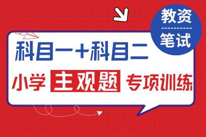 2021下教师资格【小学】主观题练习考场