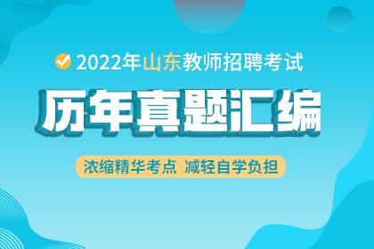 2022年山东教师招聘历年真题试卷