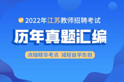 2022年江苏教师招聘历年真题试卷