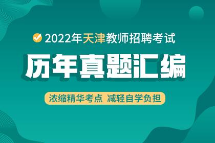 2022年天津教师招聘历年真题试卷