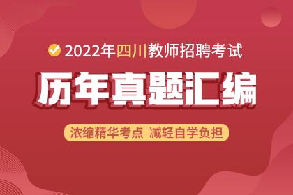 2022年四川教师招聘历年真题试卷