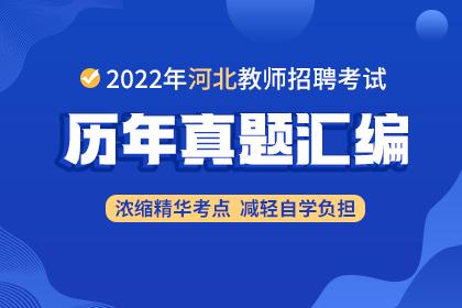 2022年河北教师招聘历年真题试卷
