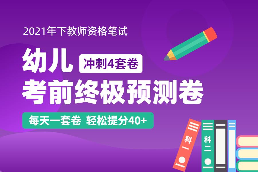 2021年下【幼儿】教师资格考试考前终极预测卷