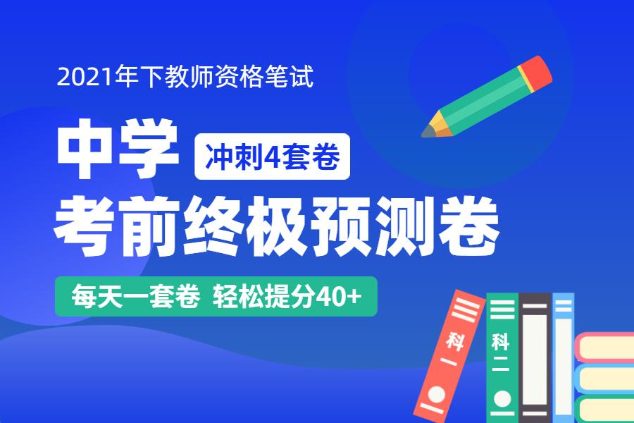 2021年下【中学】教师资格考试考前终极预测卷