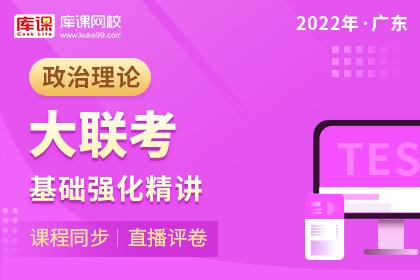 2022年广东专升本政治基础强化精讲·大联考