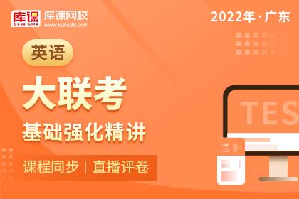 2022年广东专升本英语基础强化精讲·大联考