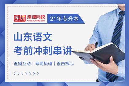 2021年山东专升本大学语文考前冲刺串讲直播课