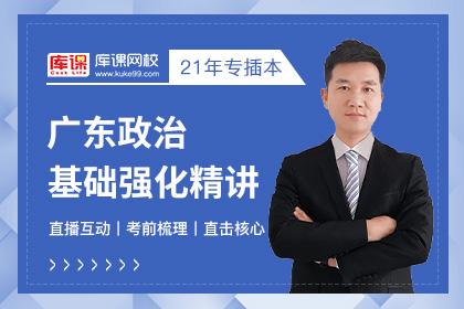 2021年广东专插本政治理论基础强化精讲直播课
