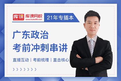 2021年广东专插本政治理论考前冲刺串讲直播课