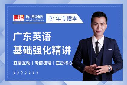 2021年广东专插本英语基础强化精讲直播课