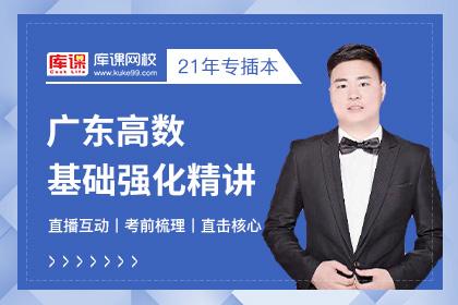 2021年广东专插本高等数学基础强化精讲直播课