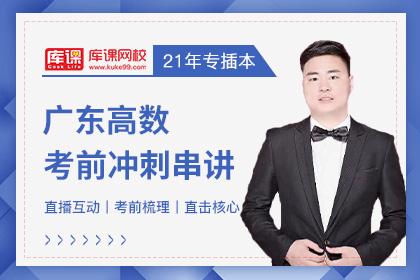 2021年广东专插本高等数学考前冲刺串讲直播课