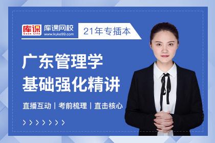2021年广东专插本管理学基础强化精讲直播课