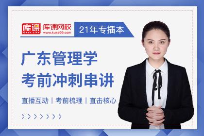 2021年广东专插本管理学考前冲刺串讲直播课
