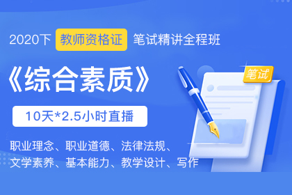 2020下小学教师资格证笔试《综合素质》精讲课(上)