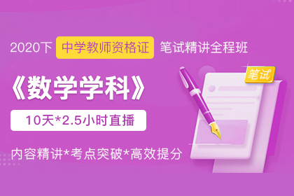 2020下中学教师资格证笔试《数学》学科精讲课