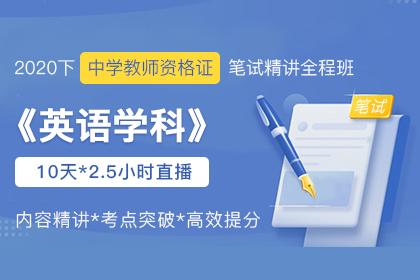 2020下中学教师资格证笔试《英语》学科精讲课