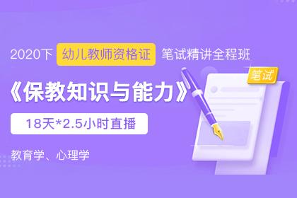 2020下幼儿教师资格证笔试《保教知识与能力》精讲课