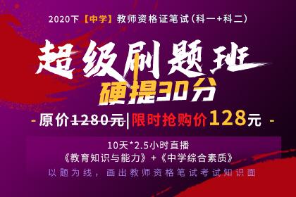 2020下【中学】教师资格证笔试超级刷题班