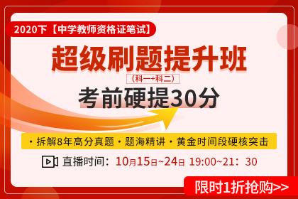 2020下【中学教师资格证笔试】超级刷题提升班