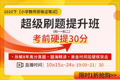 2020下【小学教师资格证笔试】超级刷题提升班