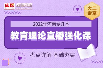 2022年河南专升本教育理论直播强化课