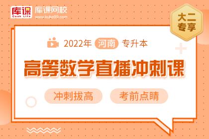 2022年河南专升本高数直播冲刺课