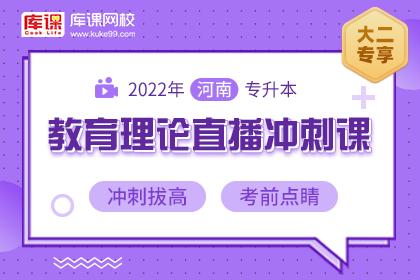 2022年河南专升本教育理论直播冲刺课