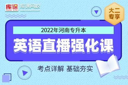 2022年河南专升本英语直播强化课