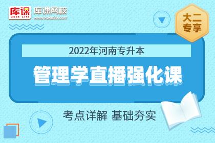2022年河南专升本管理学直播强化课