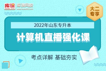 2022年山东专升本计算机直播强化课