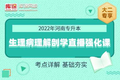 2022年河南专升本生理病理解剖学直播强化课