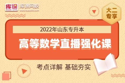 2022年山东专升本高数直播强化课