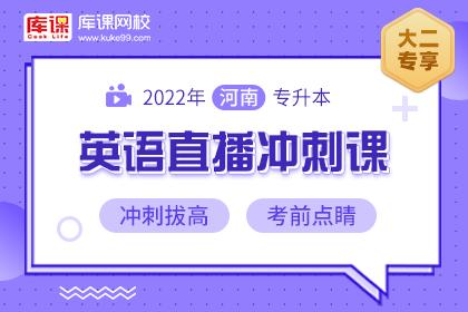 2022年河南专升本英语直播冲刺课