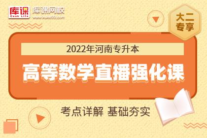 2022年河南专升本高数直播强化课