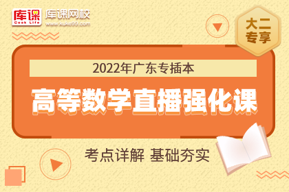 2022年广东专插本高数直播强化课