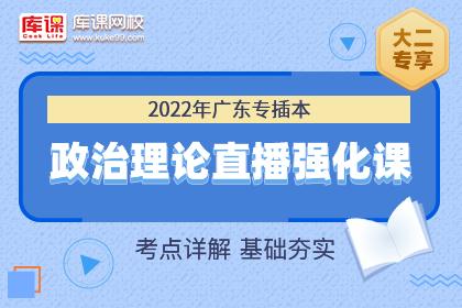 2022年广东专插本政治直播强化课