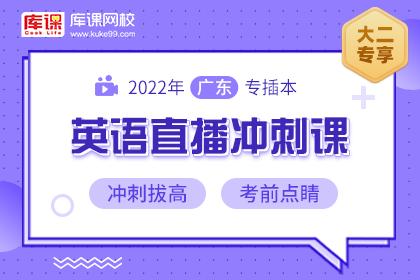 2022年广东专插本英语直播冲刺课