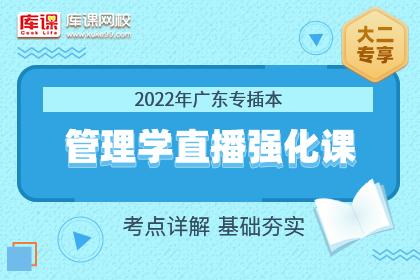 2022年广东专插本管理学直播强化课