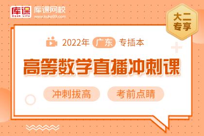 2022年广东专插本高数直播冲刺课
