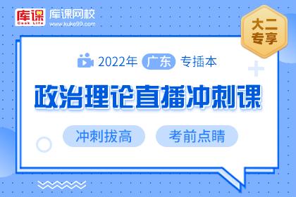 2022年广东专插本政治直播冲刺课