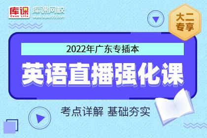 2022年广东专插本英语直播强化课