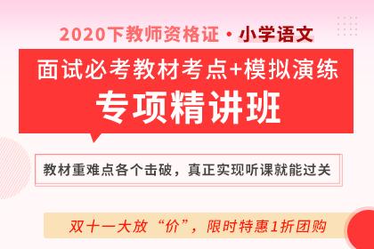 2020下教师资格证·小学语文面试专项精讲班