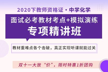 2020下教师资格证·中学化学面试专项精讲班