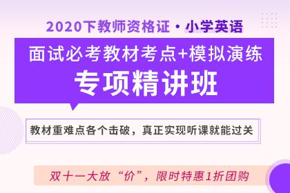 2020下教师资格证·小学英语面试专项精讲班